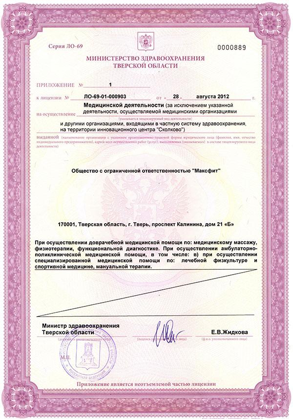 лицензия Максфит
