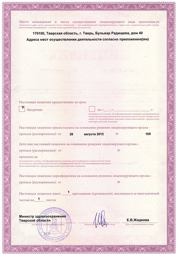 Лицензия Клуба Максфит